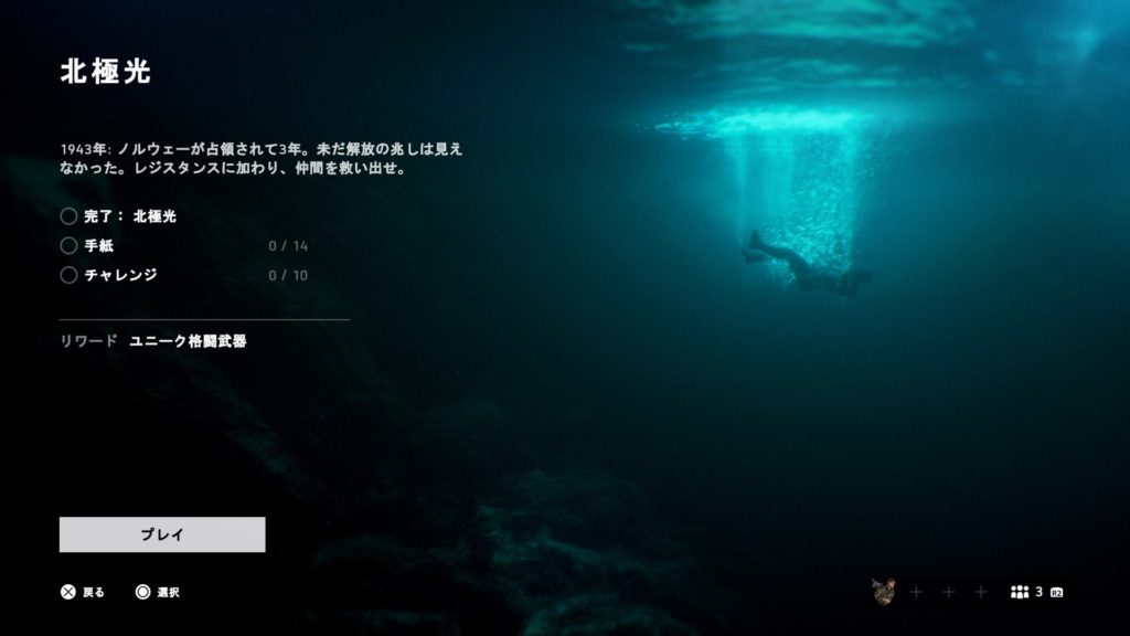 bf5大戦の書-北極光
