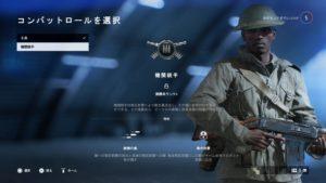 bf5機関銃手