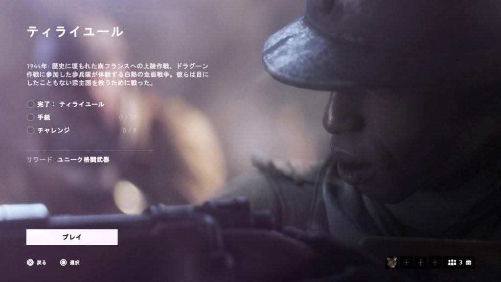 bf5大戦の書-ティライユール