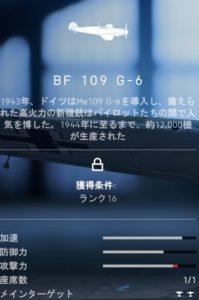 bf5 BF 109 G-6