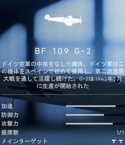 bf5 BF 109 G-2