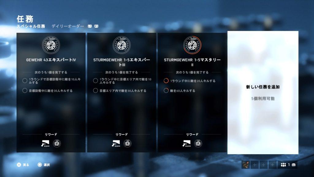 bf5任務