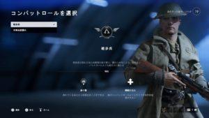 bf5突撃兵軽歩兵