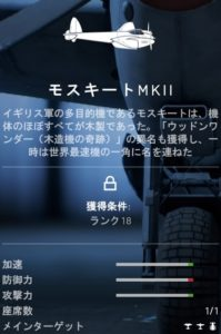 bf5 モスキートMKII