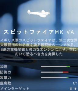 bf5 スピットファイアVA