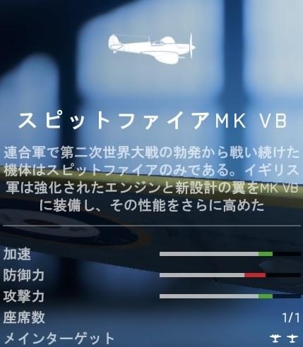 bf5 スピットファイアMK VB