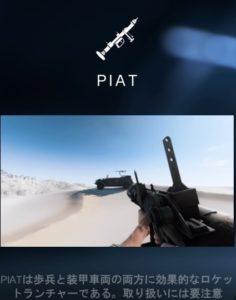 bf5 PIAT