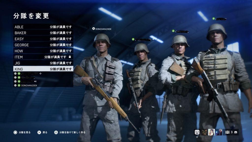 bf5分隊