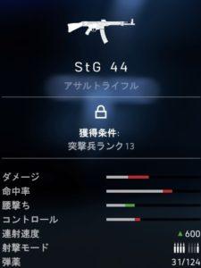bf5 stg 44