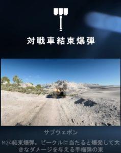 bf5 対戦車結束爆弾