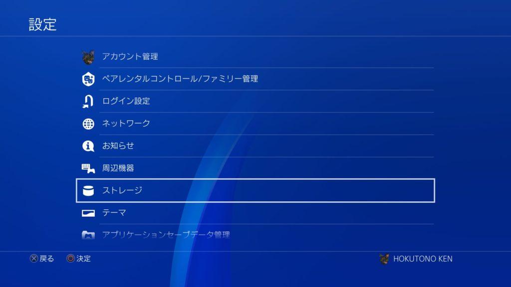 Ps4 空き 容量 ある の に ダウンロード できない PS4について質問です。写真の通り、空き容量は152GBあるの...