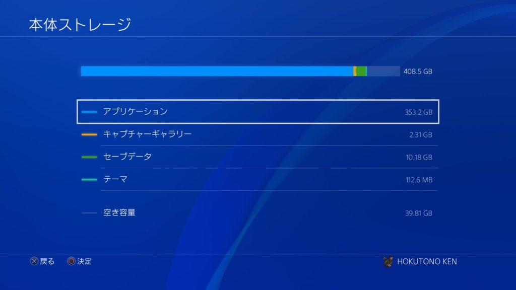 Ps4 空き 容量 ある の に ダウンロード できない PS4のストレージ容量の管理方法 -