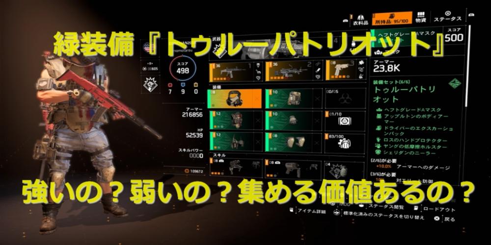 セット ディビジョン 2 装備