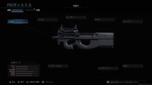 COD MW:P90