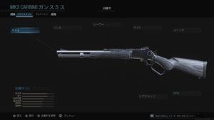 CODMW:MK2 Carbine