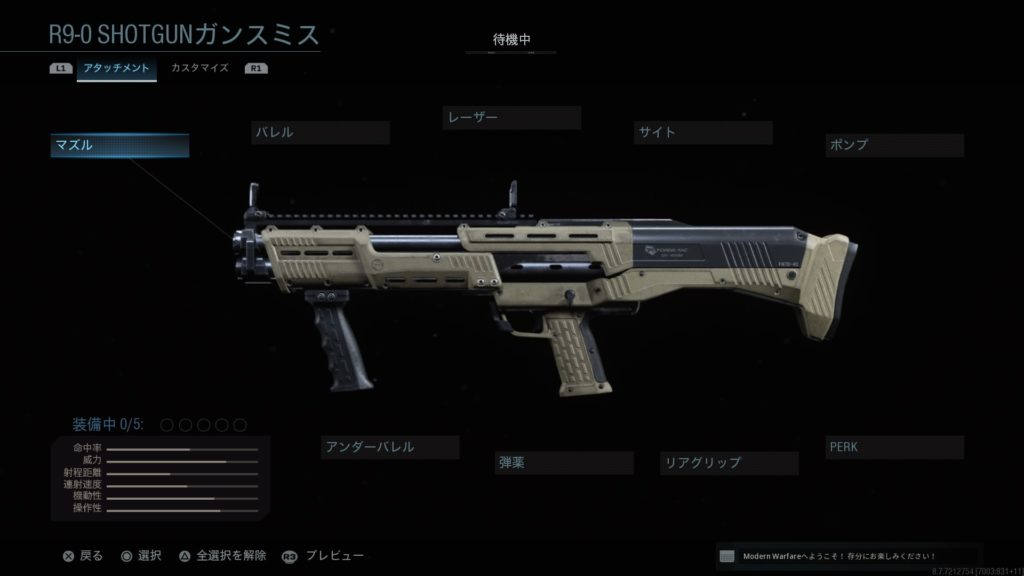 CODMW:R9-0 SHOTGUN