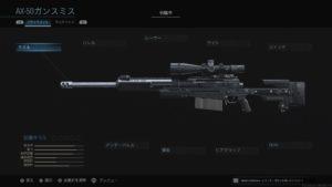 CODMW:AX-50