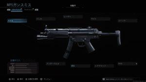 COD MW:MP5