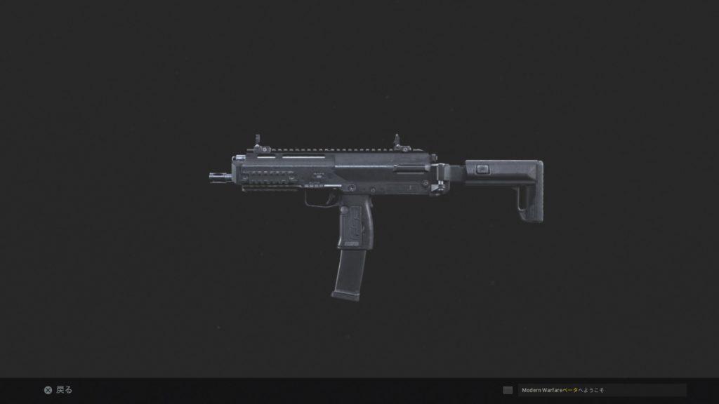 COD:MW MP7