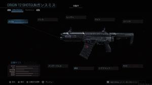 CODMW:ORIGIN 12 SHOTGUN