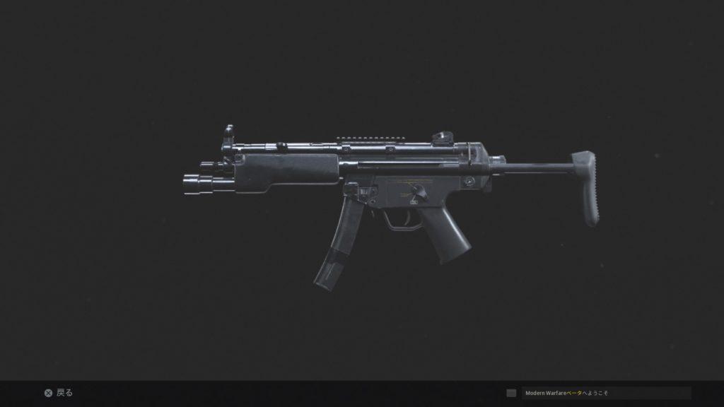 COD:MW MP5