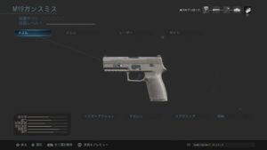 COD:MW M19