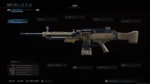 COD MW:M91