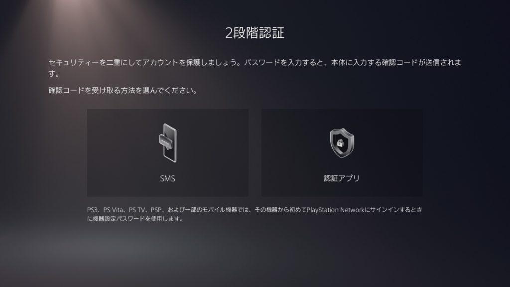 PS5セキュリティ