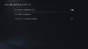 PS5コントローラー設定