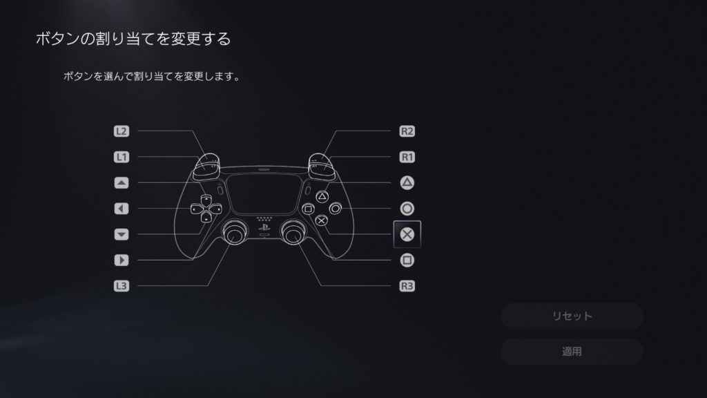 PS5ボタン配置変更