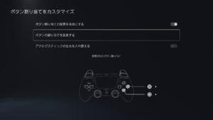 PS5ボタン配置